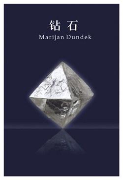 Diamonds author Marijan Dundek, mines in the Marange region of Zimbabwe