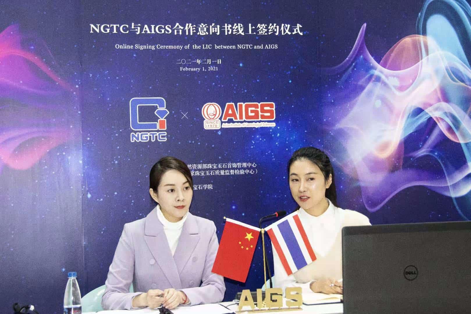 AIGS agreement ceremony